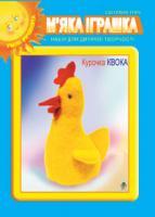 Трач Світлана Казимирівна М'яка іграшка. Набір для дитячої творчості. Курочка Квока. 966-692-905-8
