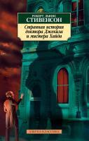Роберт,Льюис,Стивенсон Странная история доктора Джекила и мистера Хайда 978-5-389-02400-7
