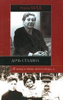 Марта Шад Дочь Сталина 5-17-030336-х, 5-9578-1702-3