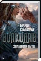 Семенова Мария Волкодав. Знамение пути 978-5-389-08136-9