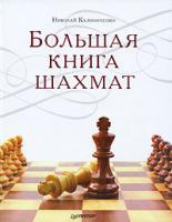 НиколайКалиниченко Большая книга шахмат 978-5-49807-532-7