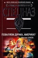 Шахов Максим Поваляем дурака, Америка? 978-5-699-39595-8