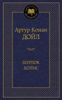 Артур,Конан,Дойл Шерлок Холмс 978-5-389-10126-5