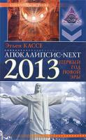 Этьен Кассе Апокалипсис-next. 2013, первый год новой эры 978-5-9684-1591-2
