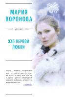 Воронова Мария Эхо первой любви 978-5-04-088936-5