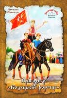 Приступ Наталія Пригоди у «Козацькій фортеці» 978-966-2151-41-1