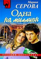 Марина Серова Одна на миллион 978-5-699-31961-9