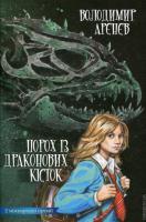 Арєнєв Володимир Порох із драконових кісток 978-966-518-679-3
