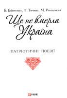 Грінченко Борис, Тичина Павло, Рильський Максим Ще не вмерла Україна 978-966-03-7229-0
