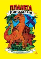 Будник Андрій Вікторович Планета динозаврів. Альбом-розмальовка. Частина 1. 978-966-10-2019-0