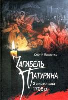 Павленко Сергій Загибель Батурина. 2 листопада 1708 р. 978-966-518-409-6