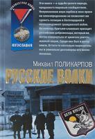 Михаил Поликарпов Русские волки 978-5-699-28199-2