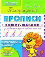 Федієнко Василь Каліграфічні прописи. Зошит шаблон 966-8114-38-8