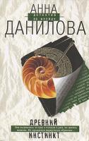 Анна Данилова Древний инстинкт 978-5-699-21915-5