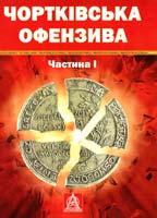 Дєдик Олександр Чортківська офензива. Частина І 978-617-664-031-8