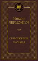Лермонтов Михаил Стихотворения. Маскарад 978-5-389-16467-3