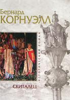 Бернард Корнуэлл Скиталец 5-699-16895-8