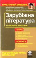 Н. Шевченко Зарубіжна література 9789662192582