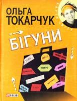 Токарчук Ольга Бігуни 978-966-03-5737-2