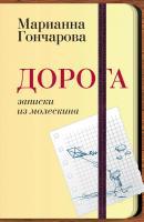 Гончарова Марианна Дорога. Записки из молескина 978-5-389-07006-6