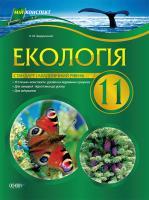 Задорожний Костянтин Миколайович Екологія. 11 клас. Стандарт та академічний рівні