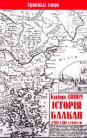 Єлавич Барбара Історія Балкан. XVIII і XIX століття 5-85722-108-0