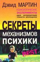 Дэвид Мартин Психологические эксперименты. Секреты механизмов психики 5-93878-136-1, 0-534-24871-3