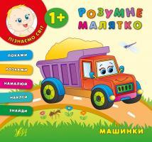 Смирнова К. В. Машинки 978-966-284-337-8