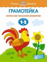 Земцова Ольга Грамотейка. Интеллектуальное развитие детей 1-2 лет 978-5-389-10056-5