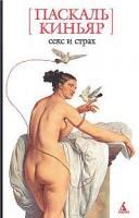 Паскаль Киньяр Секс и страх 5-352-01528-9
