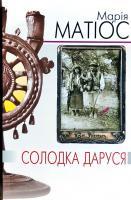 Матіос Марія Солодка Даруся 978-966-441-543-6