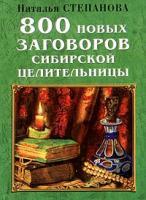 Наталья Степанова 800 новых заговоров сибирской целительницы 5-7905-2083-9