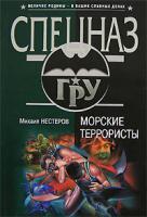 Михаил Нестеров Морские террористы 978-5-699-19883-2