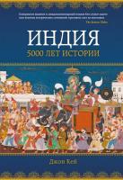 Кей Джон Индия: 5000 лет истории 978-5-389-14523-8