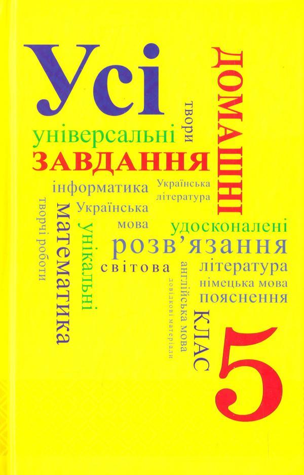 Української 2018 клас 5 з мови гдз книжка