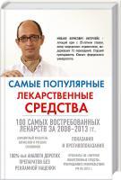 Ингерлейб Михаил Самые популярные лекарственные средства 978-5-699-70119-3