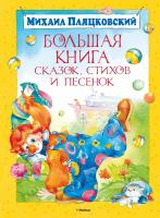 Пляцковский Михаил Большая книга сказок, стихов и песенок 978-5-389-06907-7