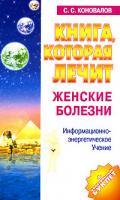 С. С. Коновалов Книга, которая лечит. Женские болезни 978-5-93878-286-0
