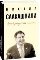 Михаил Саакашвили Пробуждение силы 978-966-03-7645-8