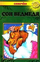 Сон ведмедя: Українські народні казки 966-7070-63-8