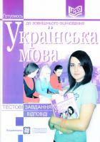 Білецька О. Українська мова: Тестові завдання для підготовки до зовнішнього незалежного оцінювання 978-966-07-1659-9