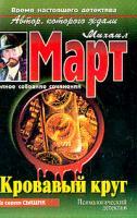 Март М. Кровавый круг: Роман 5-17-026615-4, 5-271-10043-х, 5-9660-0506-0
