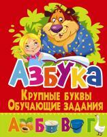Завязкин Олег Азбука. Крупные буквы. Обучающие задания 978-617-7352-88-3