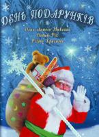Редактор-упорядник Хрустальова С. День подарунків. Вірші, оповідання, казки до зимових свят 978-966-7543-59-4