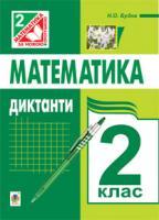 Будна Наталя Олександрівна Математика. Диктанти. 2 клас 978-966-10-3229-2