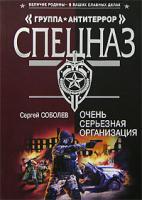Сергей Соболев Очень серьезная организация 978-5-699-21646-8