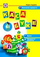 Гордіюк Надія Каса букв. 1 клас 978-966-07-1255-3