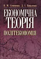 Семененко В. М., Коваленко Д. І., Бугас В. В., Семененко О. В. Економічна теорія. Політекономія: Навчальний посібник 978-611-01-0028-1
