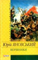 Яновський Юрій Вершники 966-03-3609-8