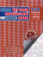 Упор. О. Є. Доганіна Усі часи англійської мови. Довідник 978-966-262-329-1